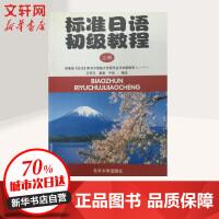 标准日语初级教程(上)(附练习册)(日文版) (日)日本东京外国语大学