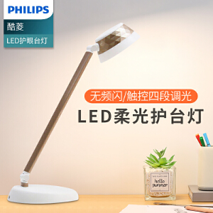 飞利浦(PHILIPS)LED台灯酷趣led护眼灯儿童阅读护眼灯学生学习台灯卧室床头灯