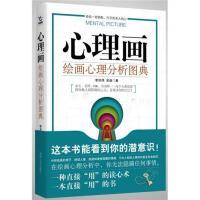 【二手书旧书9成新f】心理画:绘画心理分析图典,李洪伟,吴迪,湖南人民出版社