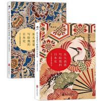 东大爸爸写给我的日本史(1-2共2册)