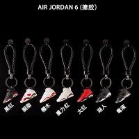 钥匙扣乔丹篮球鞋立体鞋模包包挂件手工汽车钥匙链情侣创意礼物