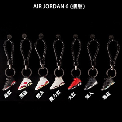 钥匙扣乔丹篮球鞋立体鞋模包包挂件手工汽车钥匙链情侣创意礼物 发货周期:一般在付款后2-90天左右发货,具体发货时间请以与客服协商的时间为准