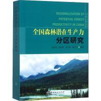 全国森林潜在生产力分区研究 中国林业出版社