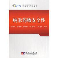 纳米药物安全性,杨祥良,徐辉碧,谬明阳,科学出版社9787030262363