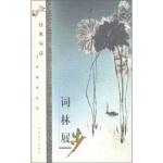 经典丛话 文苑撷英系列:词林履步,方智范,方笑一,江西教育出版社9787539231433