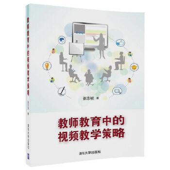 """教师教育中的视频教学策略 本书为国家社会科学基金教育学青年课题""""课堂教学视频分析系统促进教师课堂观察能力发展的教学方式研究""""(项目编号:CCA100121)研究成果。"""