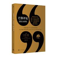 巴黎评论・短篇小说课堂(青年作家、业余写手、文学小说爱好者、文字工作者......都能从中找到灵感、启发和快乐。)