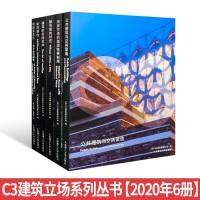 C3建筑立场系列丛书2020年6册 汉英对照 世界建筑名家 大师作品 深度解析 建筑设计书籍