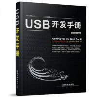 【正版】USB开发手册 傅志辉 中国铁道出版社9787113186746