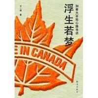 浮生若梦--加拿大百姓心路寻访9787501569403 知识出版社