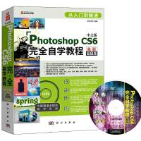 PSPhotoshop教程书 中文版《Photoshop CS6完全自学教程》 ps完全自学教程教材书 adobe p