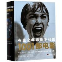 有生之年非看不可的1001部电影(第16版)(精)