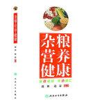 【新书店正版】杂粮 营养 健康,赵霖,赵和,人民卫生出版社9787117174794