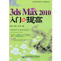 中文版3ds Max 2010入门与提高(1DVD)