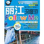 丽江深度游Follow me