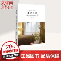 丑房焕新 中国财富出版社
