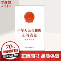 中华人民共和国反间谍法(含草案说明) 中国法制出版社