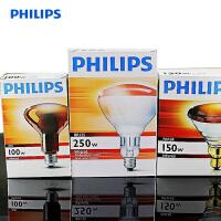 飞利浦(PHILIPS) 波兰进口红外线理疗灯泡美容灯烤灯泡
