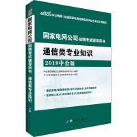 中公电网 通信类专业知识 中公版 2019 世界图书出版有限公司北京分公司