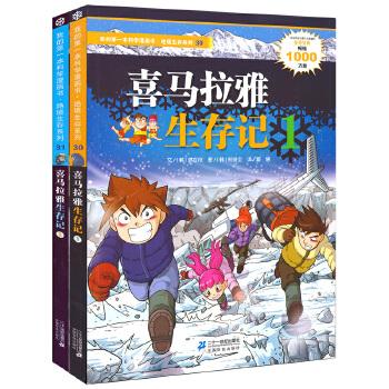 绝境生存系列30 31 共2册 我的本科学漫画书 少儿大百科儿童漫画书科学图书幼儿小百科全书十万个为什么科普读物小学生版书籍