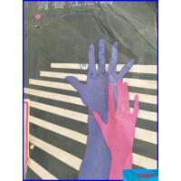 【二手旧书8成新】【正版图书】青春狂想曲 /法帕特里克莫迪亚诺