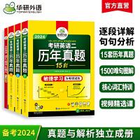 正版现货 华研外语 2022考研英语二历年真题试卷 MBA MPA MPAcc英语专业硕士研究生适用 可搭考研词汇语法与