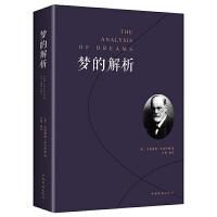 【9.9包邮】梦的解析 弗洛伊德 心理学入门基础书籍 大众心理学社会心理学研究 心理学