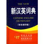 新汉英词典(双色缩印版)