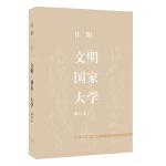 文明・国家・大学(增订本)
