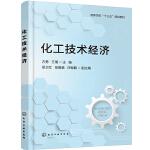 化工技术经济(方勇)