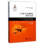 大飞机飞行控制律的原理与应用(精)/民机先进制造工艺技术系列