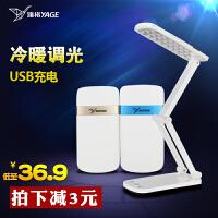 LED可折叠USB充电台灯 冷暖光学生宿舍卧室学习护眼锂电台灯