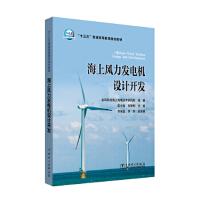 """""""十三五""""普通高等教育规划教材 海上风力发电机设计开发"""
