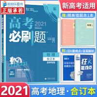 高考必刷题地理合订本 2021年新课标新高考地理真题试题汇编 高考地理模拟题