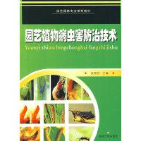 园林园艺专业系列教材*园艺植物病虫害防治技术