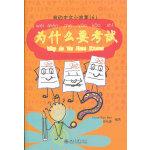 我的中文小故事6 为什么要考试