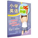 小学英语从听开始四年级(赠光盘)(新版)