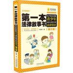第一本法律故事书:绘声绘色讲解青少年成长过程中的法律常识(第三版)