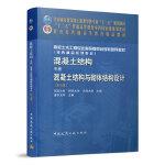 混凝土结构(中册)混凝土结构与砌体结构设计