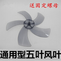 20180822151659475塑料风扇叶子 胶叶片落地台式壁挂电扇通用美的16寸400MM风叶