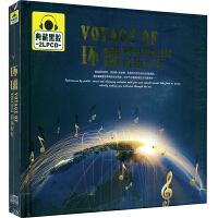 新华书店正版 休闲轻音乐 减压音乐 环球音乐纪行 典藏黑胶2CD