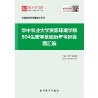 华中农业大学资源环境学院804生态学基础历年考研真题汇编