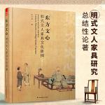 东方文心 明式文人家具文化研探(修订版)