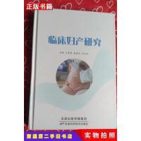 【二手9成新】临床妇产研究(硬)王书君天津科学技术出版社