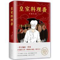 皇室料理番 (日)杉森久英 9787544263252 南海出版公司 正版�D��