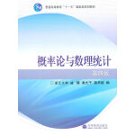 概率论与数理统计 浙大第四版(新版)(四版最新定价:http://product.dangdang.com/23760742.html)