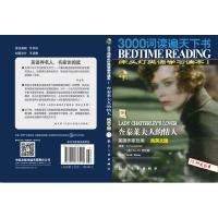(新)3000词床头灯英语学习读本(纯英文版)(01)