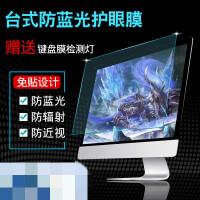 笔记本台式电脑显示器15.6寸防蓝光护眼屏幕贴膜32保护屏膜 护眼抗蓝光 21.5寸 【476*266】