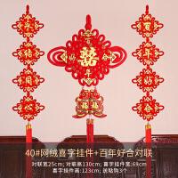 结婚庆用品中国结挂件绒布对联场景大门婚房布置装饰挂饰套装批�l