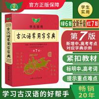 古汉语常用字字典第6版 古代汉语词典初中生高中生语文古诗词文言文必备中高考工具书